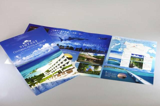 施設パンフレット センチュリオンホテルリゾートヴィンテージ 沖縄美ら海様
