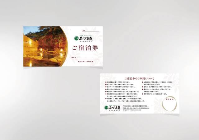 ホテル旅館アイテム天童温泉 松伯亭 あづま荘様