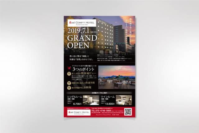 販促チラシ・パンフ西部ガスリビング株式会社 アンドコンフィホテル熊本城ビュー様