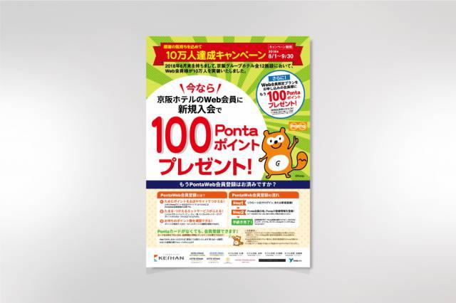 サイン・広告株式会社ホテル京阪様