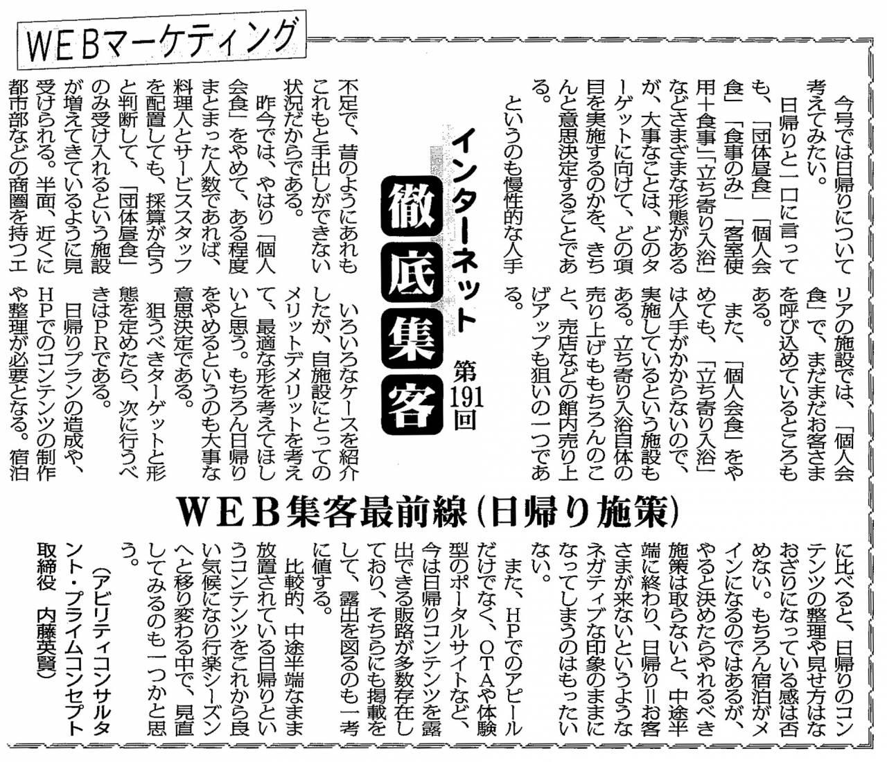 【第191回】WEBマーケティング インターネット徹底集客 (WEB集客最前線(日帰り施策))
