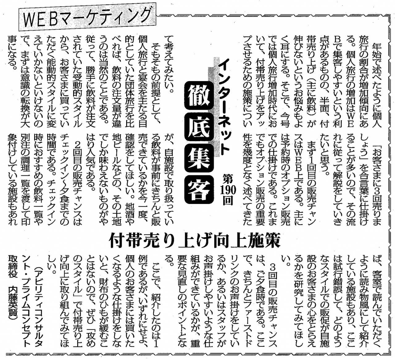 【第190回】WEBマーケティング インターネット徹底集客 (付帯売り上げ向上施策)