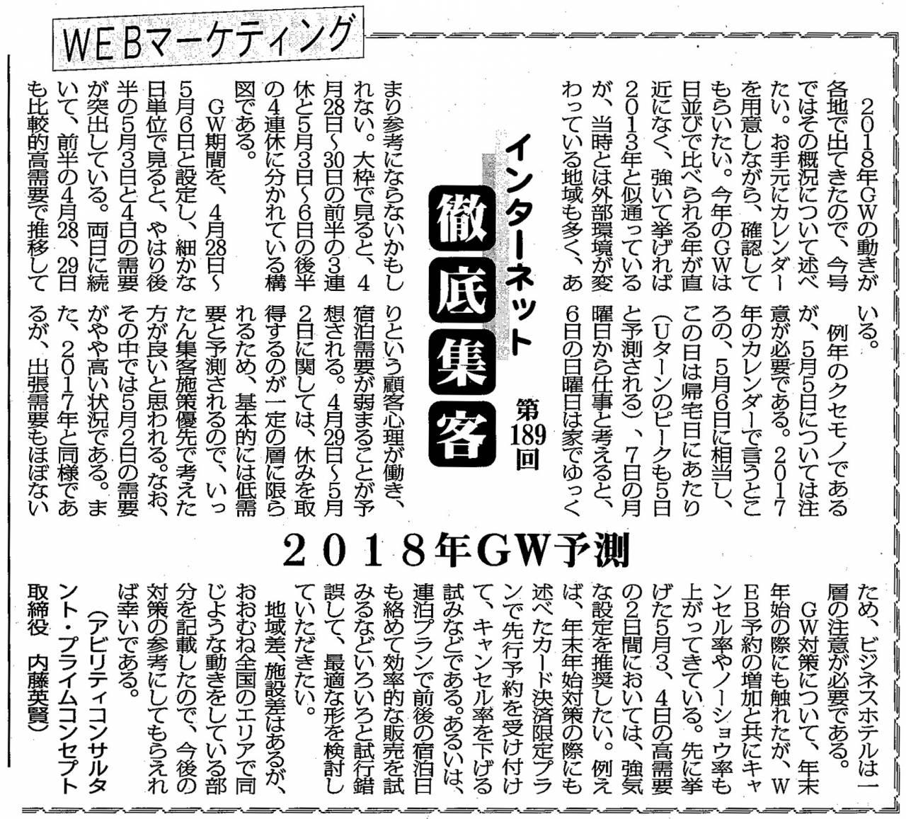 【第189回】WEBマーケティング インターネット徹底集客 (2018年GW予測)