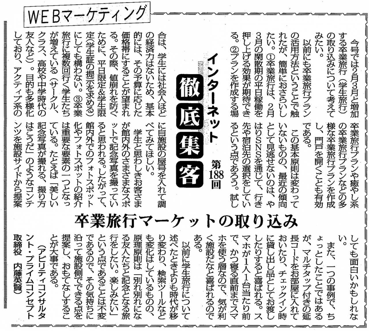 【第188回】WEBマーケティング インターネット徹底集客 (卒業マーケットの取り込み)