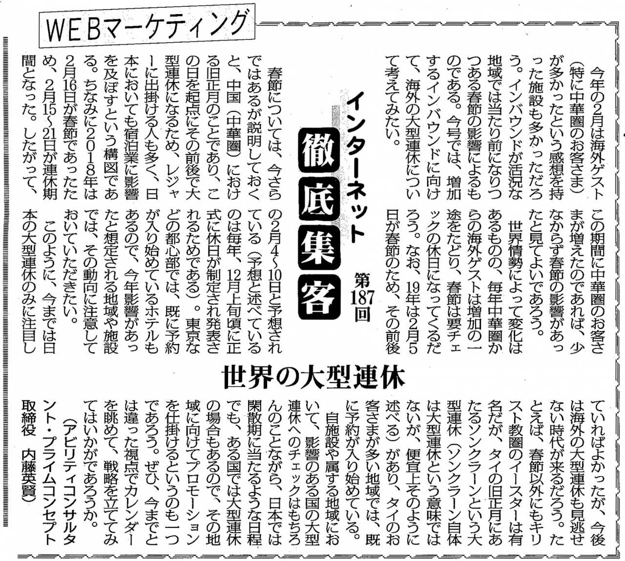 【第187回】WEBマーケティング インターネット徹底集客 (世界の大型連休)