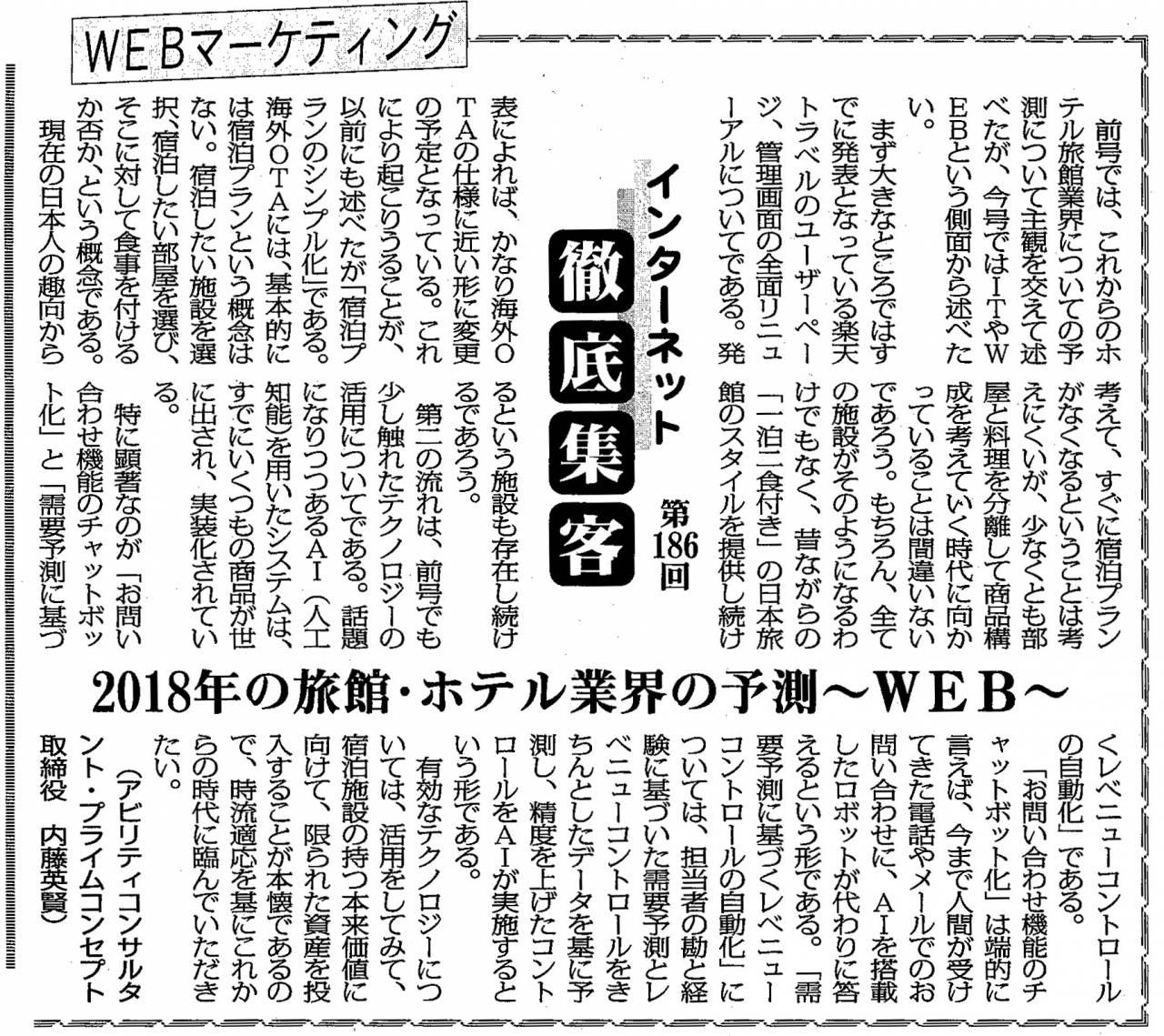 【第186回】WEBマーケティング インターネット徹底集客 (2018年のホテル旅館業界の予測〜WEB〜)