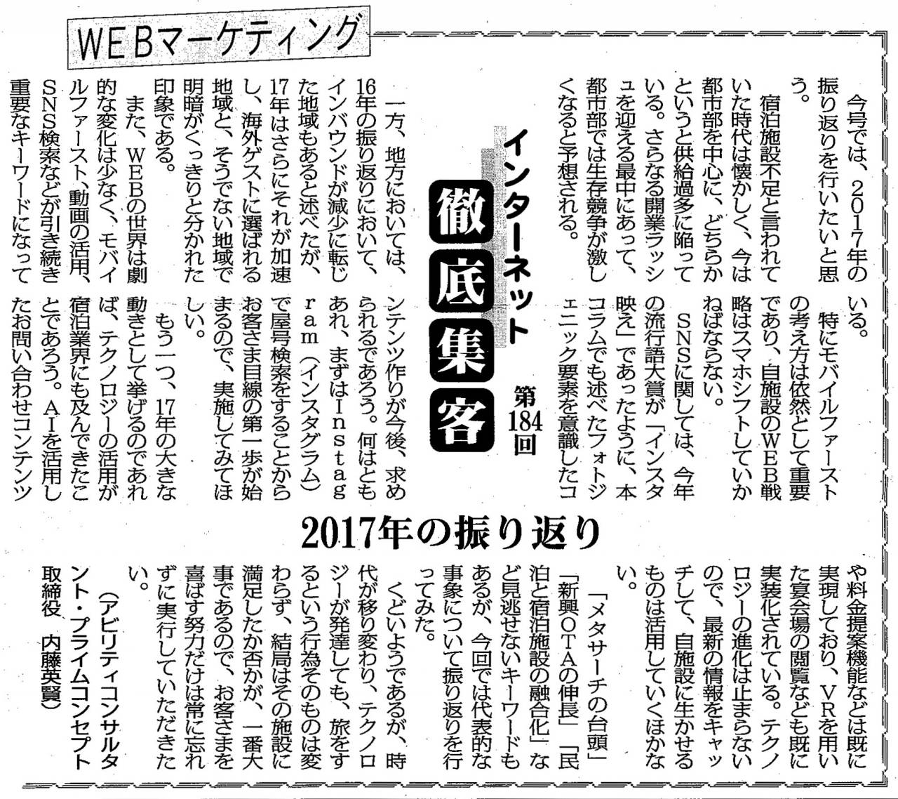 【第184回】WEBマーケティング インターネット徹底集客 (2017年の振り返り)