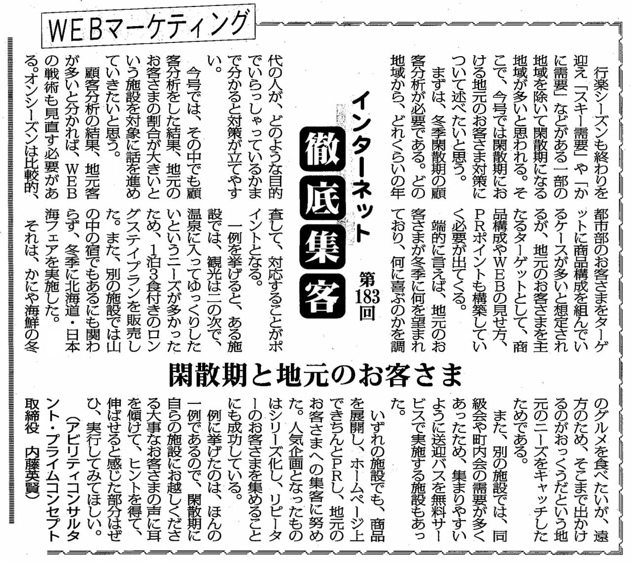 【第183回】WEBマーケティング インターネット徹底集客 (閑散期と地元のお客さま)