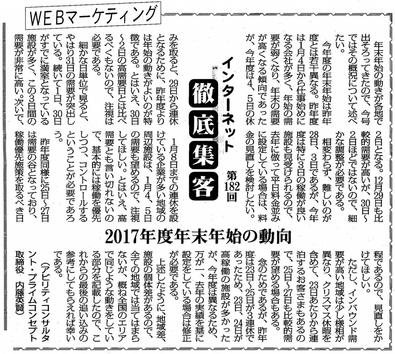 【第182回】WEBマーケティング インターネット徹底集客 (2017年度年末年始の動向)