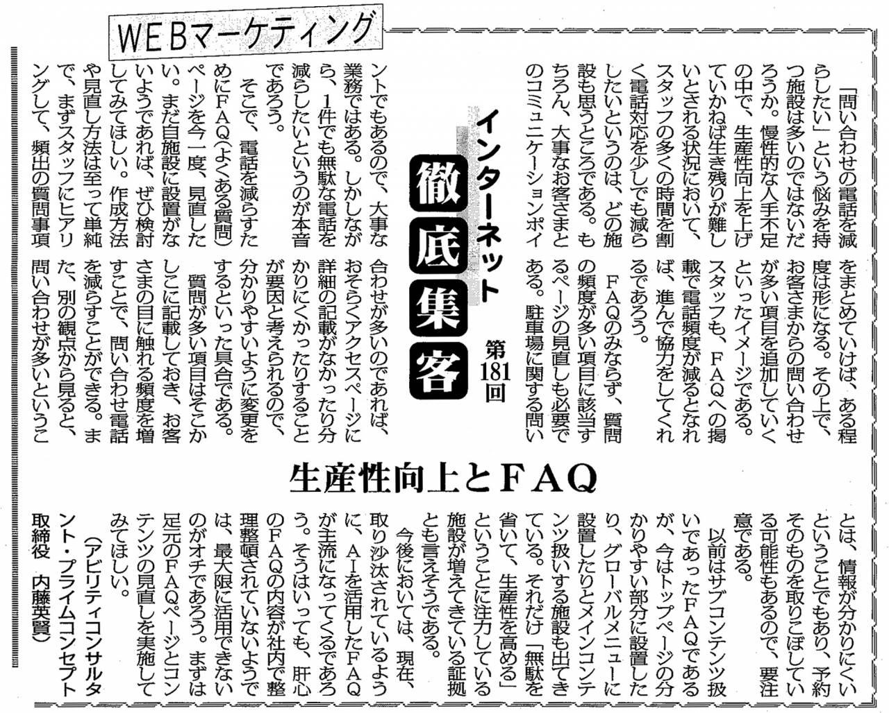 【第181回】WEBマーケティング インターネット徹底集客 (生産性向上とFAQ)
