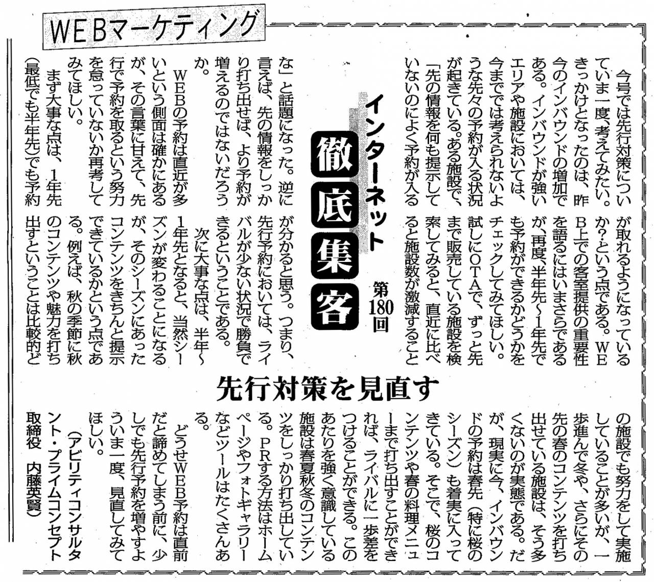 【第180回】WEBマーケティング インターネット徹底集客 (先行対策を見直す)