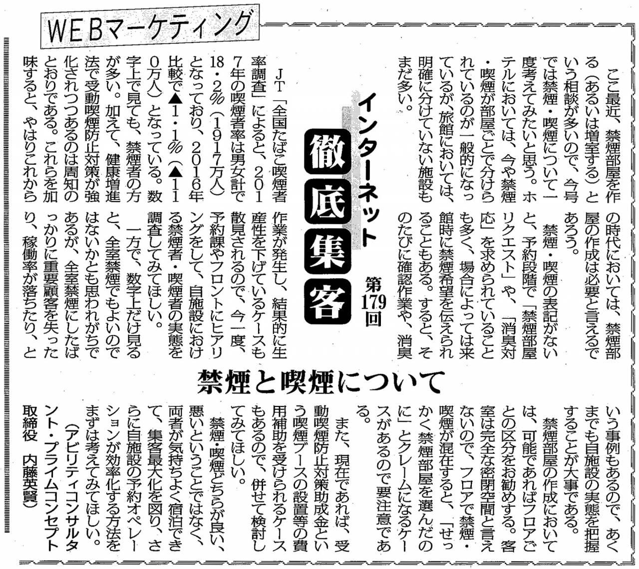 【第179回】WEBマーケティング インターネット徹底集客 (禁煙と喫煙について)