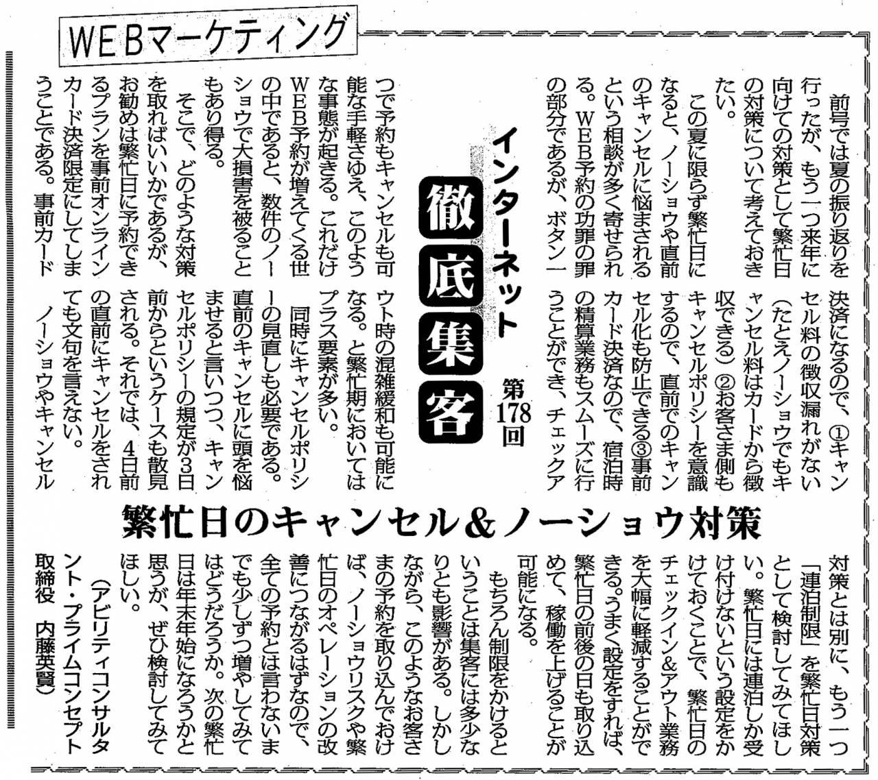 【第178回】WEBマーケティング インターネット徹底集客 (繁忙期のキャセル&ノーショウ対策)