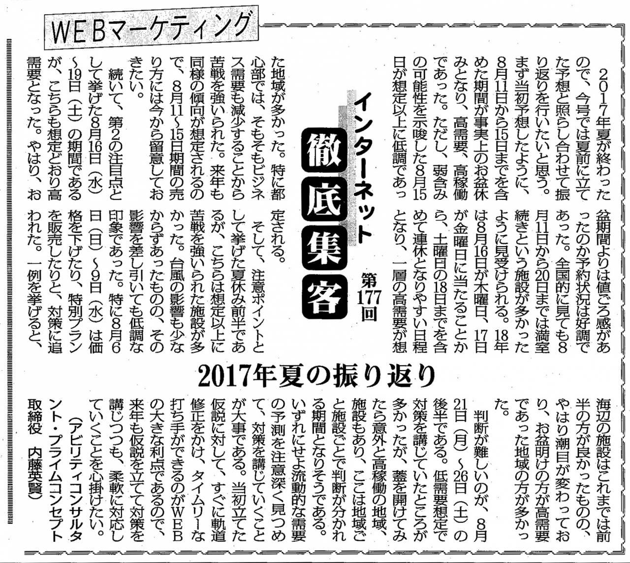 【第177回】 WEBマーケティング インターネット徹底集客 (2017年夏の振り返り)