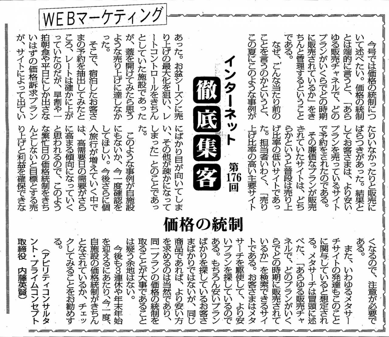 【第176回】WEBマーケティング インターネット徹底集客 (価格の統制)