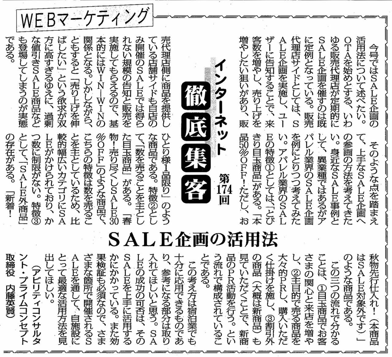 【第174回】WEBマーケティング HPの最新トレンド( SALE企画の活用法)