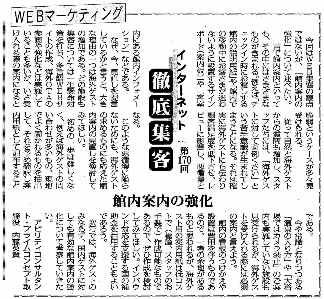 【第170回】WEBマーケティング 館内案内の強化