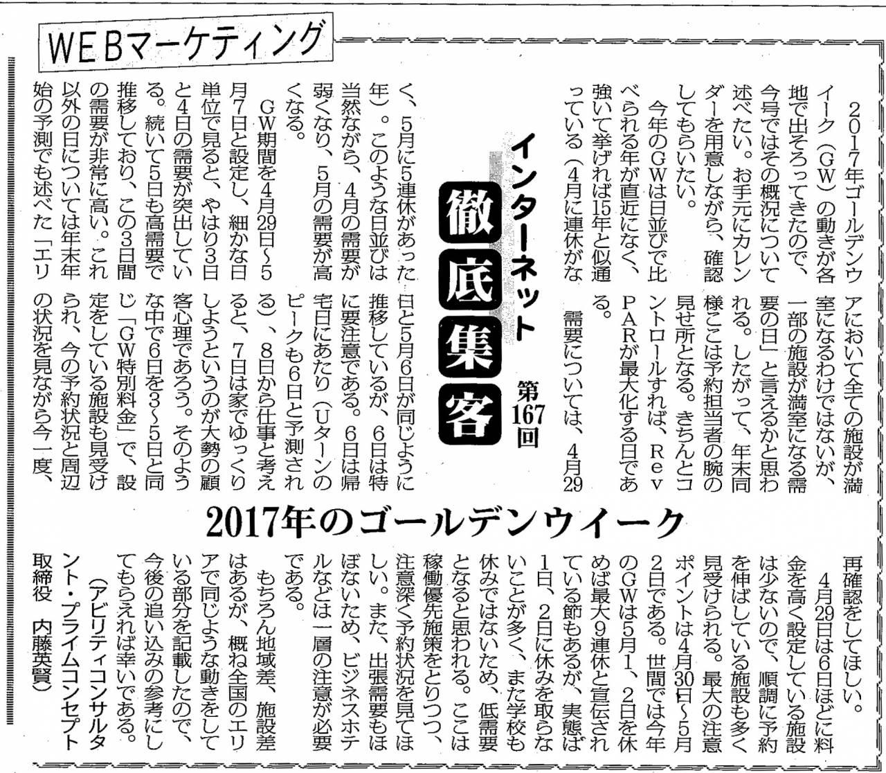 【第167回】WEBマーケティング HPの最新トレンド( 2017年のゴールデンウイーク )