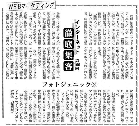 【第166回】WEBマーケティング HPの最新トレンド( フォトジェニック 2 )