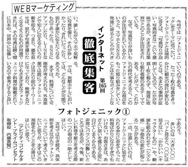 【第165回】 WEBマーケティング HPの最新トレンド( フォトジェニック 1 )