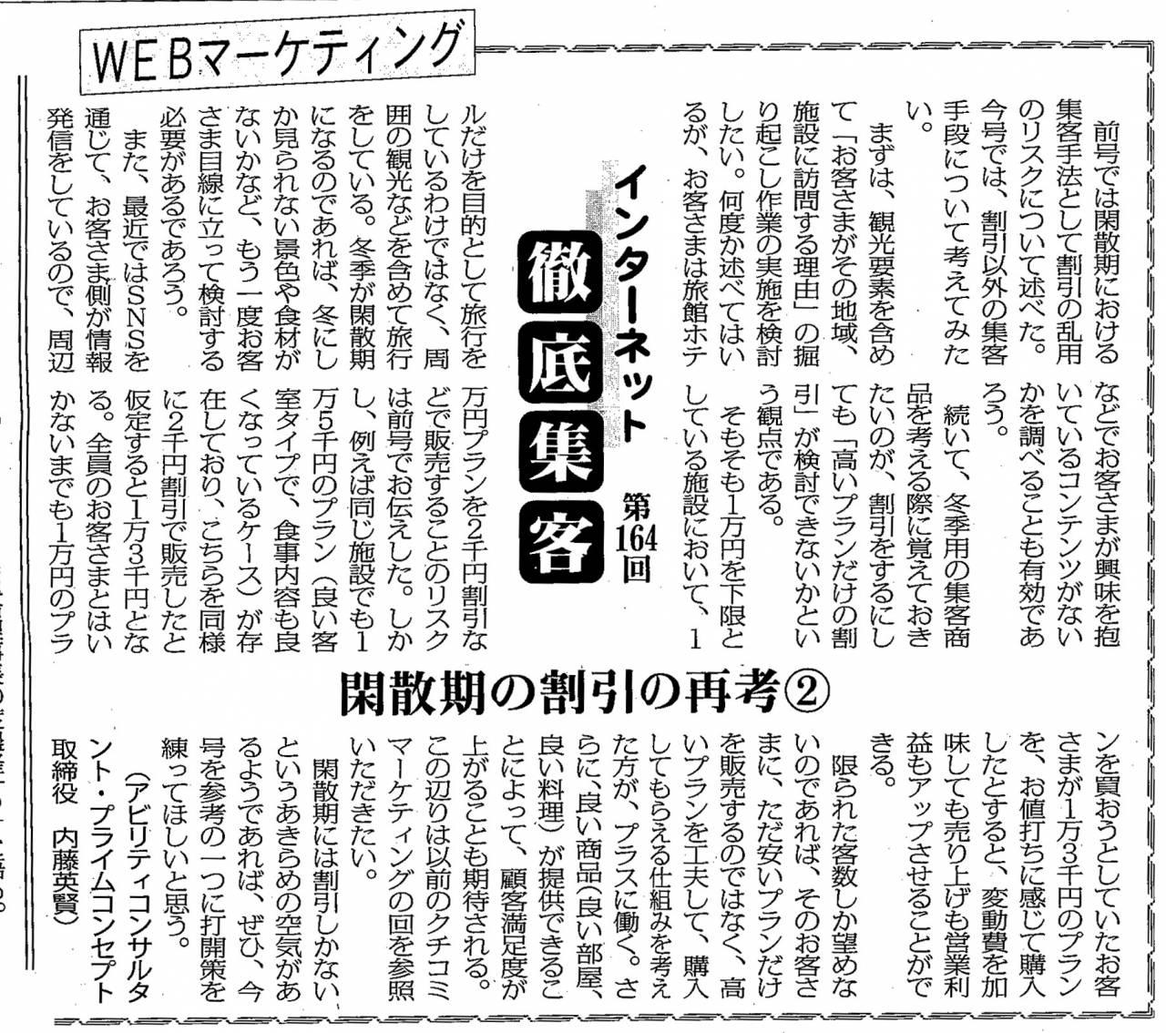 【第164回】 WEBマーケティング HPの最新トレンド( 閑散期の割引の再考 2 )