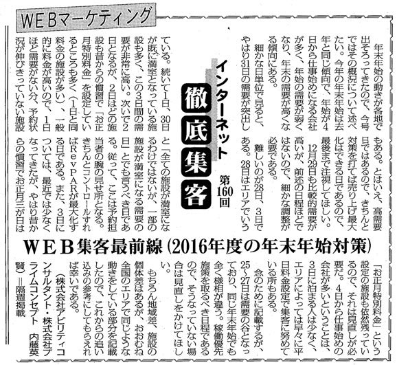【第160回】WEBマーケティング HPの最新トレンド( 2016年度の年末年始対策 )