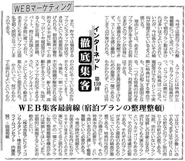 【第159回】WEBマーケティング HPの最新トレンド( 宿泊プランの整理整頓 )