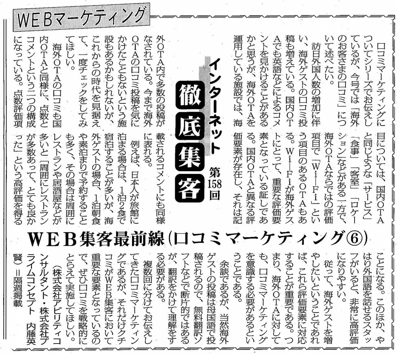 【第158回】WEBマーケティング HPの最新トレンド( 口コミマーケティング 6 )