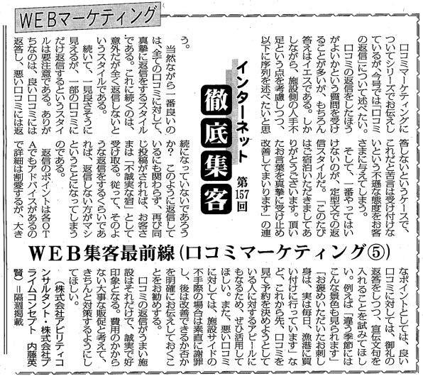 【第157回】WEBマーケティング HPの最新トレンド( 口コミマーケティング 5 )