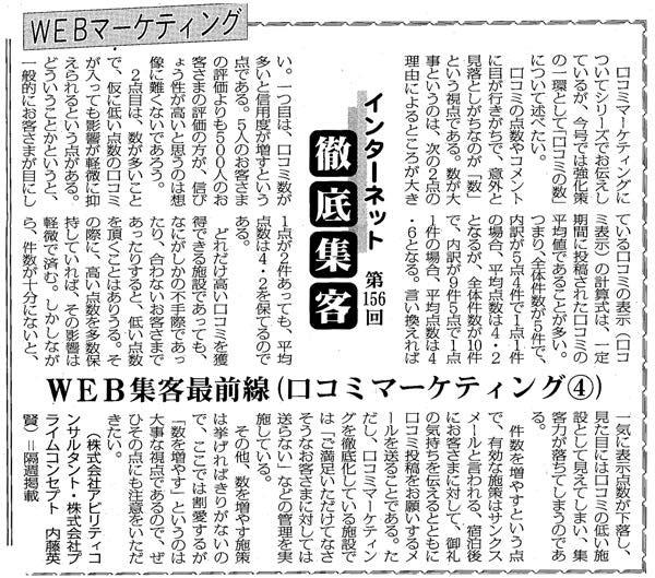 【第156回】WEBマーケティング HPの最新トレンド( 口コミマーケティング 4 )