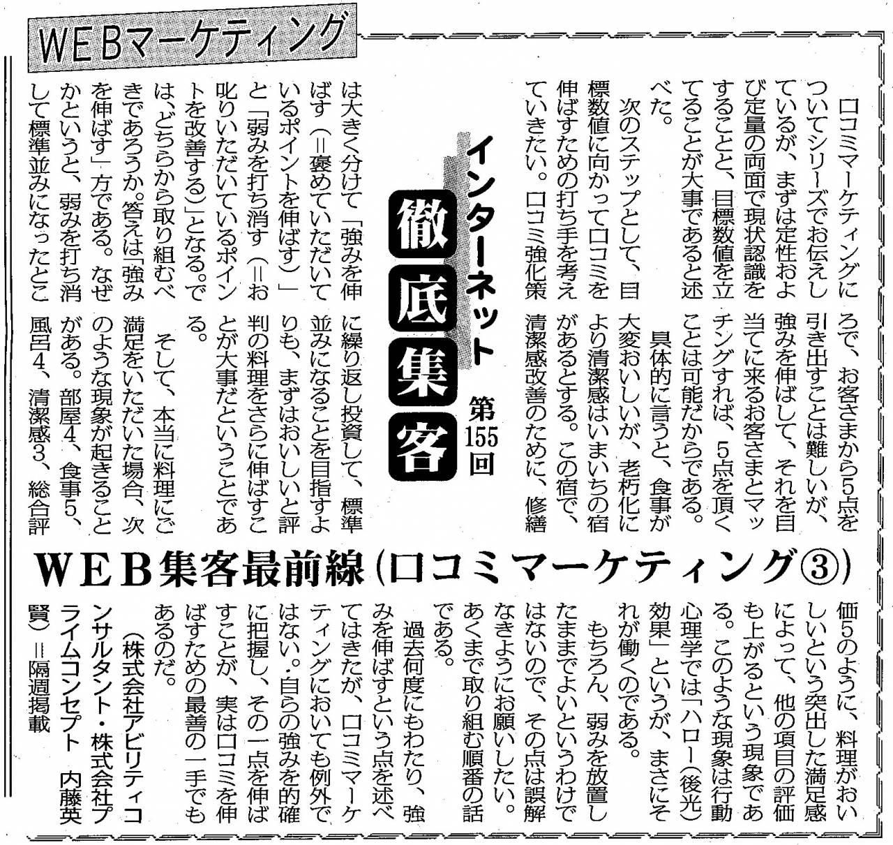 【第155回】WEBマーケティング HPの最新トレンド( 口コミマーケティング 3 )
