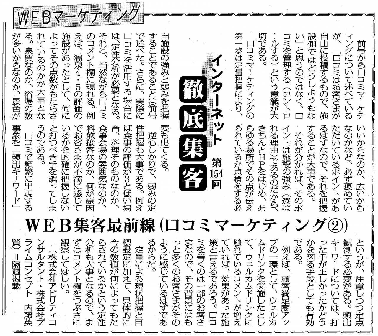 【第154回】WEBマーケティング HPの最新トレンド( 口コミマーケティング 2 )