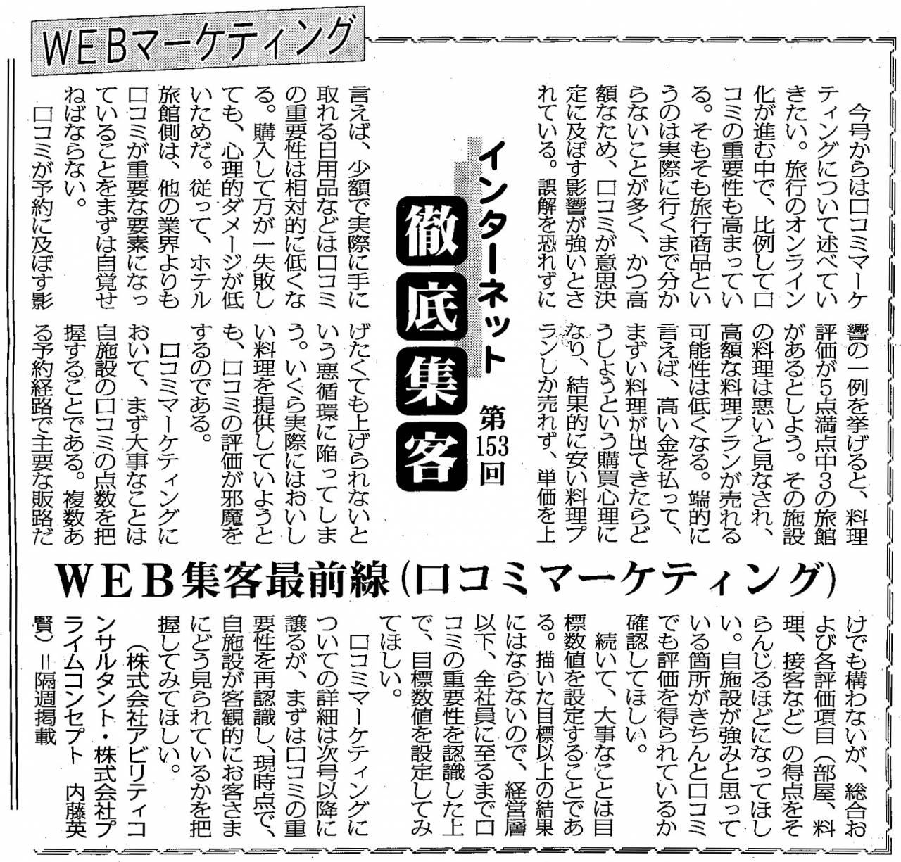 【第153回】WEBマーケティング HPの最新トレンド( 口コミマーケティング )