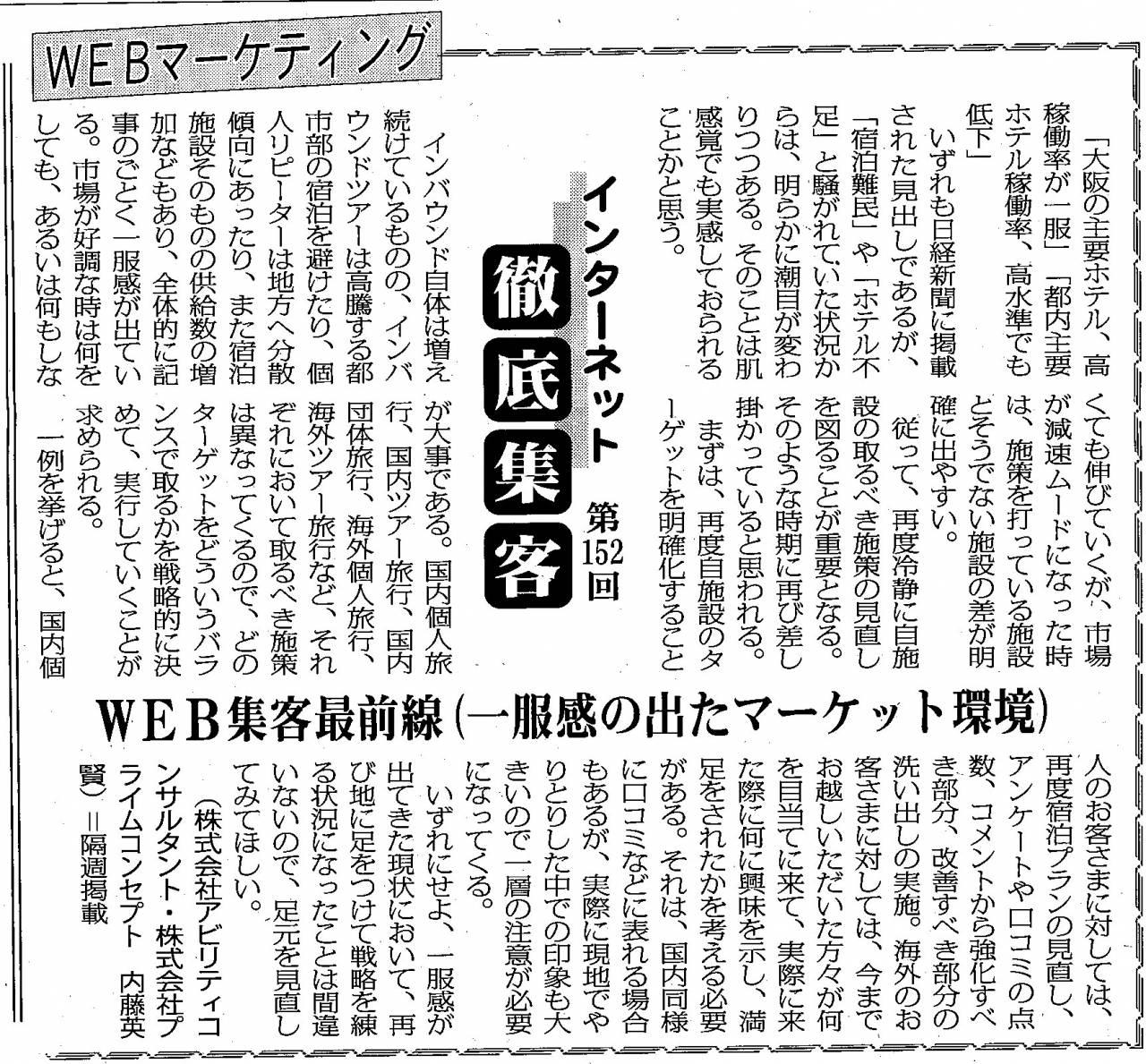 【第152回】WEBマーケティング HPの最新トレンド( 一服感の出たマーケット環境 )