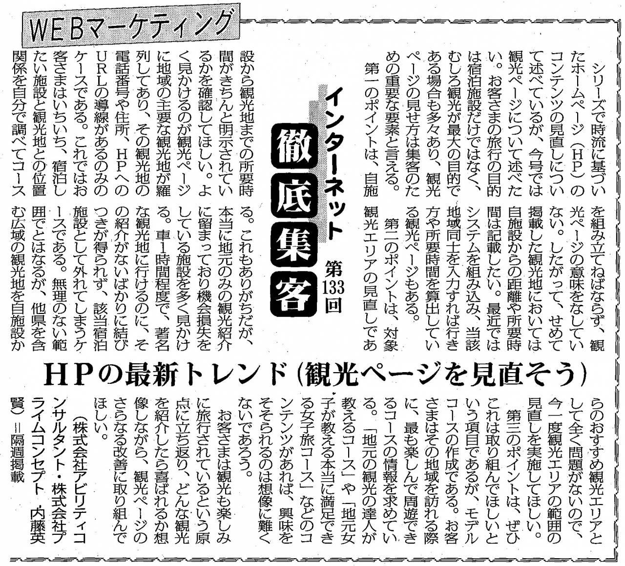 【第133回】WEBマーケティング HPの最新トレンド(観光ページを見直そう)