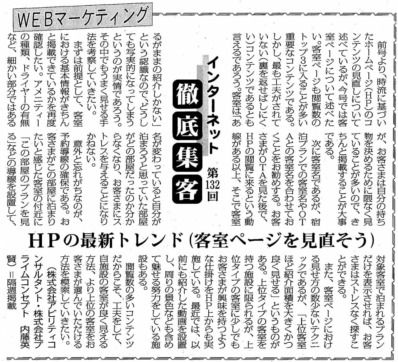 【第132回】WEBマーケティング  HPの最新トレンド(客室ページを見直そう)