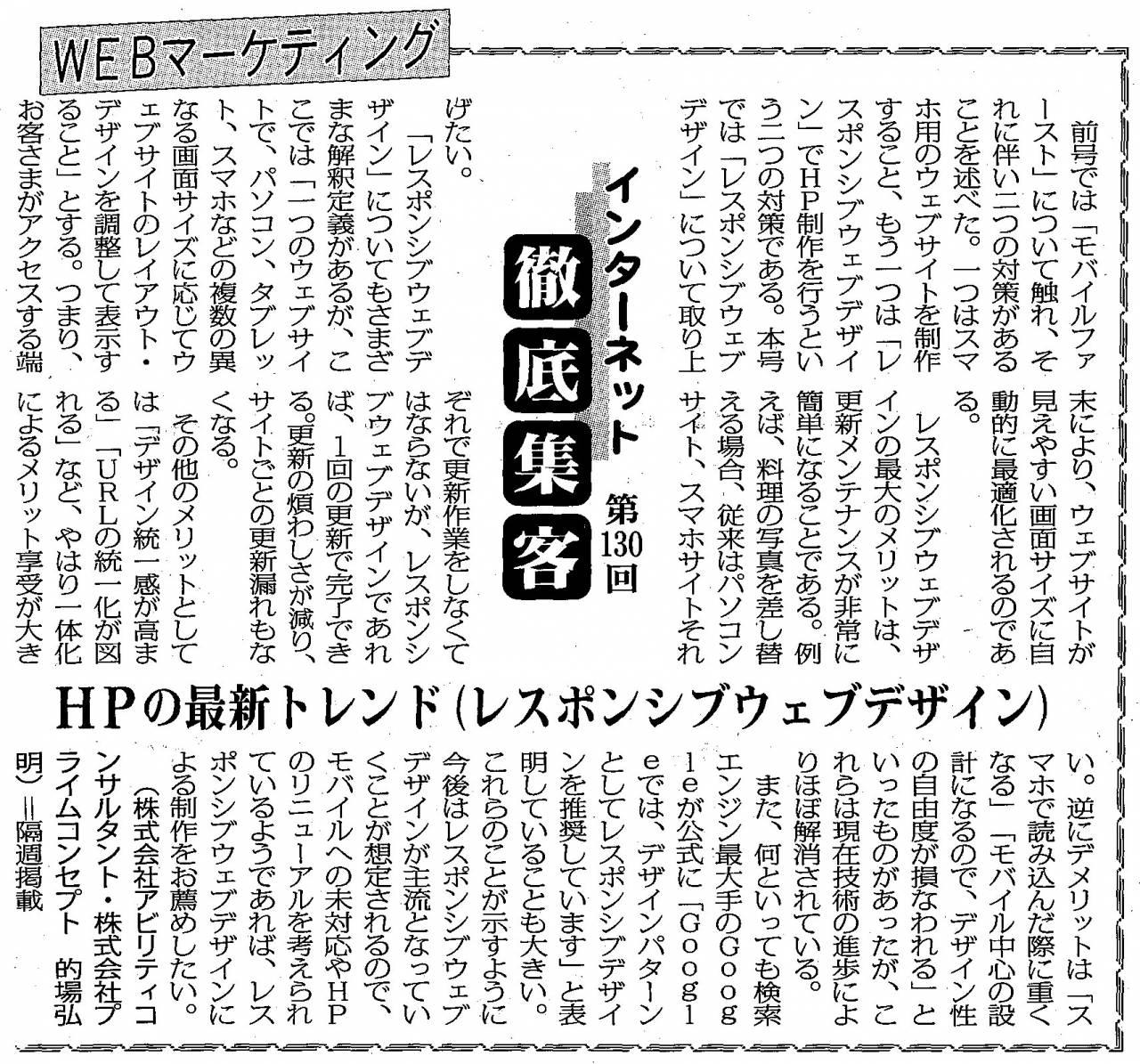 【第130回】WEBマーケティング  HPの最新トレンド(レスポンシブウェブデザイン)