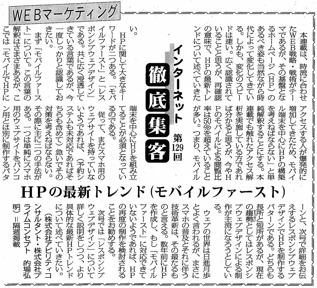 【第129回】WEBマーケティング HPの最新トレンド(モバイルファースト)