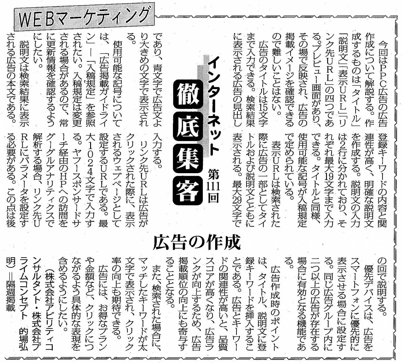 【第111回】WEBマーケティング  広告の作成