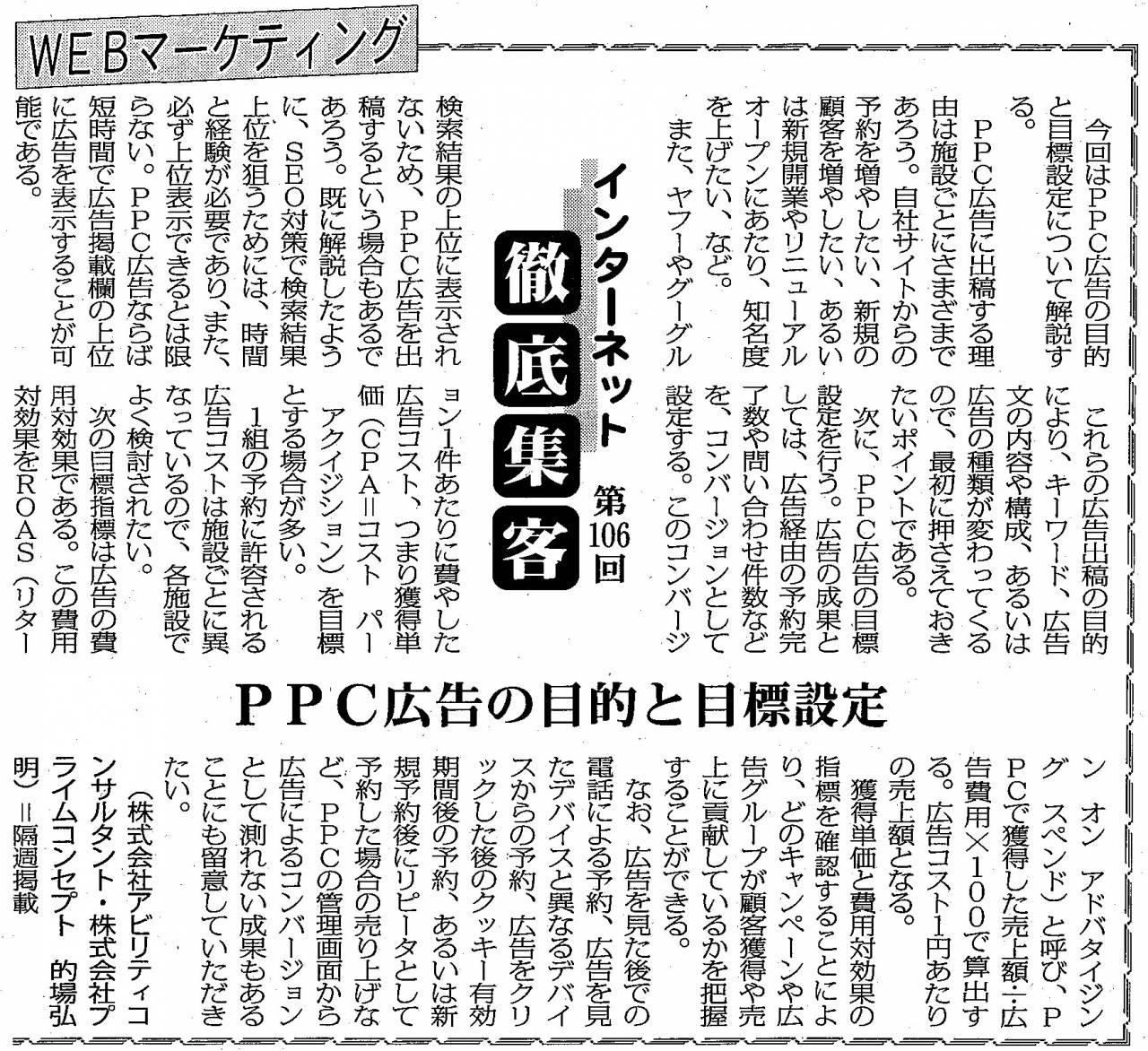 【第106回】WEBマーケティング  PPC広告の目的と目標設定