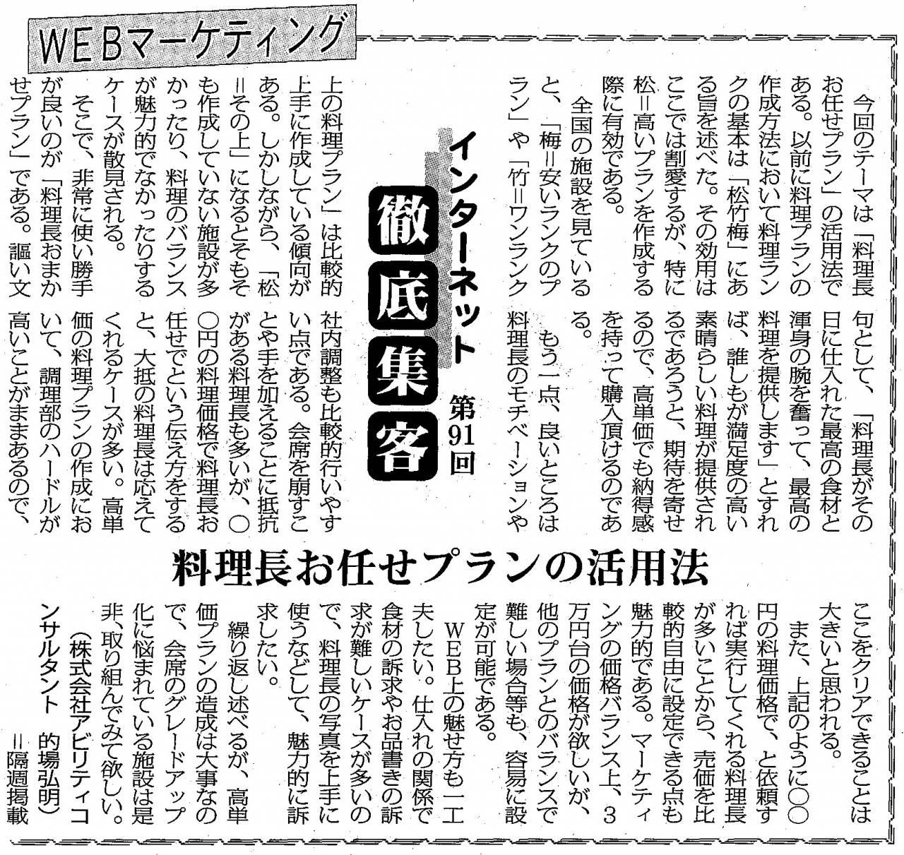 【第91回】WEBマーケティング 料理長お任せプランの活用法