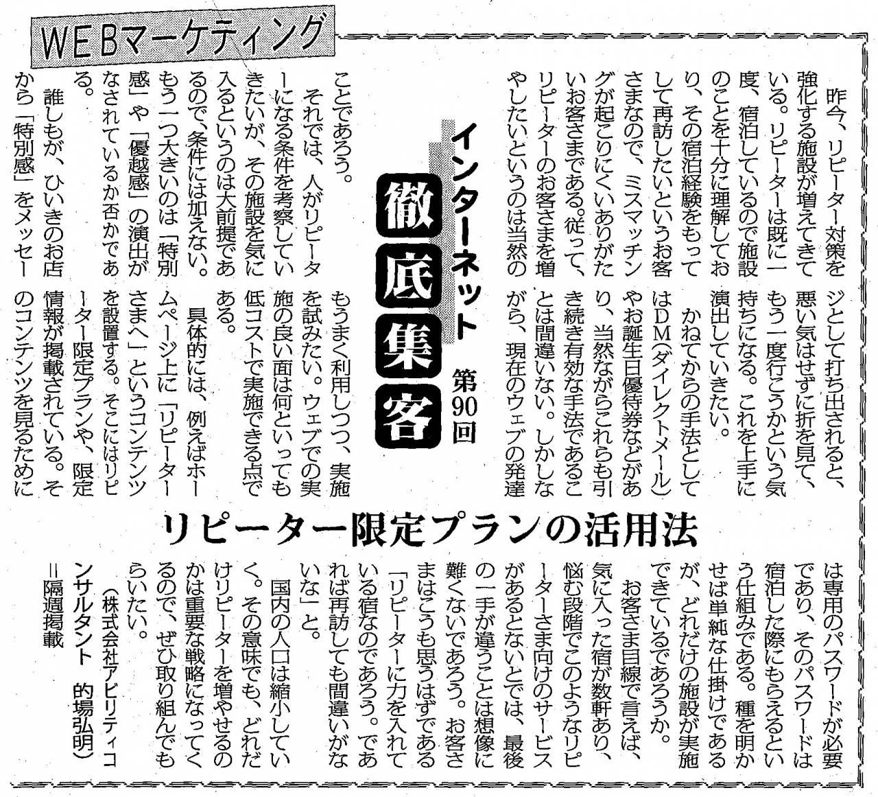 【第90回】WEBマーケティング リピーター限定プランの活用法