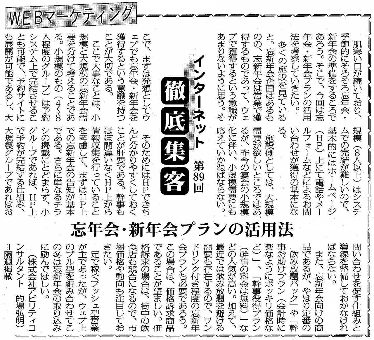 【第89回】WEBマーケティング 忘年会・新年会プランの活用法