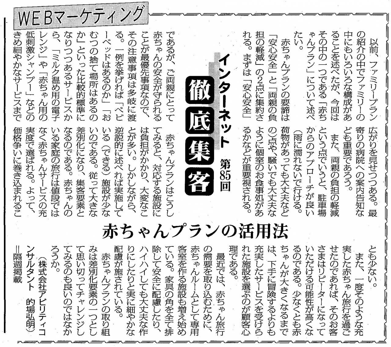 【第85回】WEBマーケティング 赤ちゃんプランの活用法