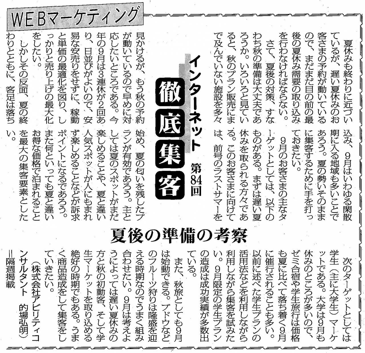 【第84回】WEBマーケティング 夏後の準備の考察