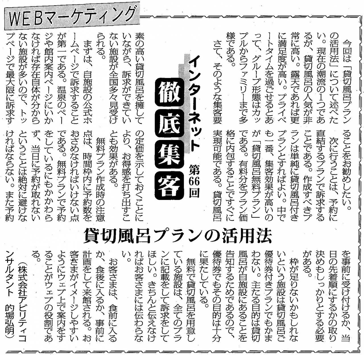 【第66回】WEBマーケティング 貸切風呂プランの活用法