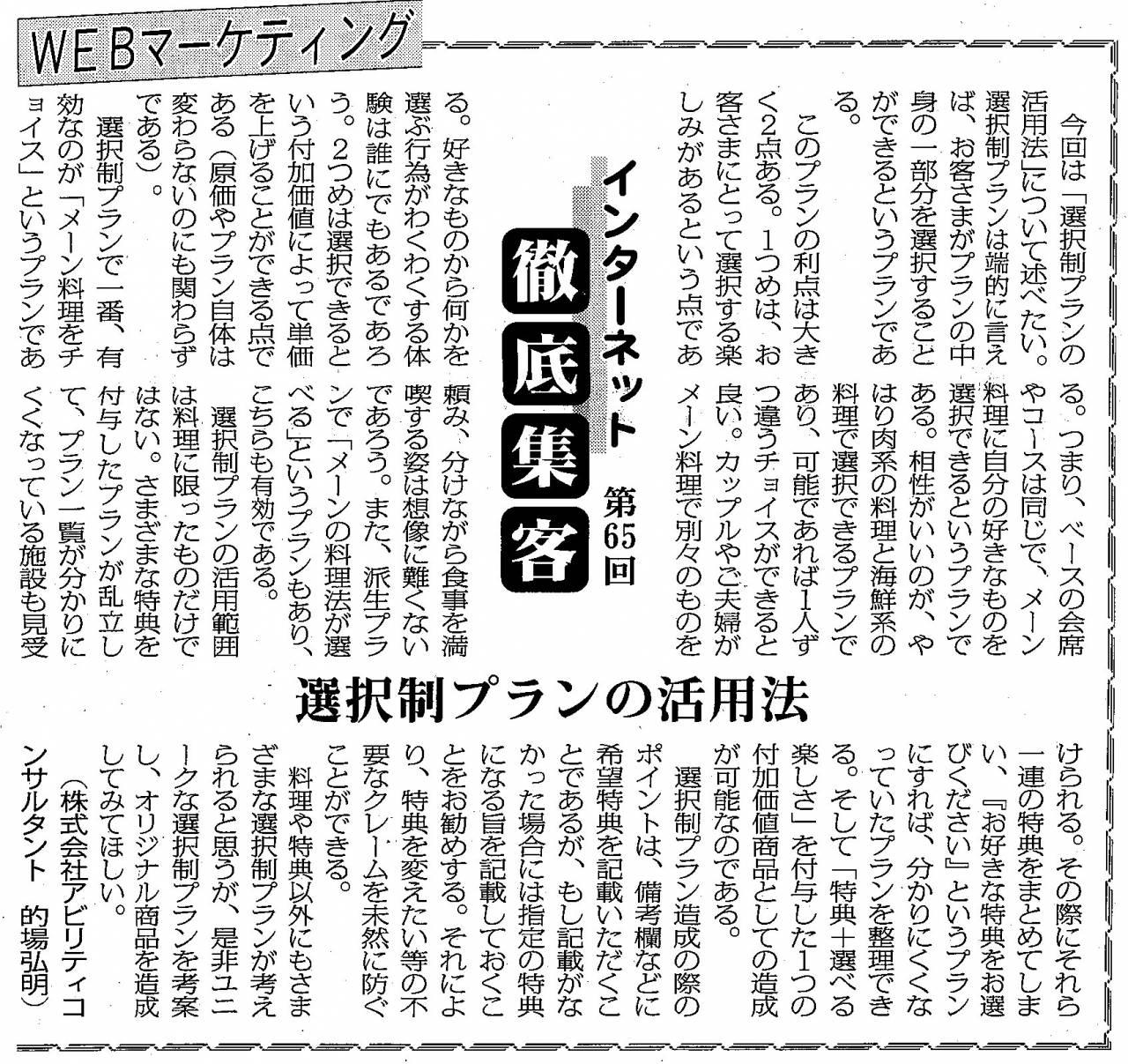 【第65回】WEBマーケティング 選択制プランの活用法