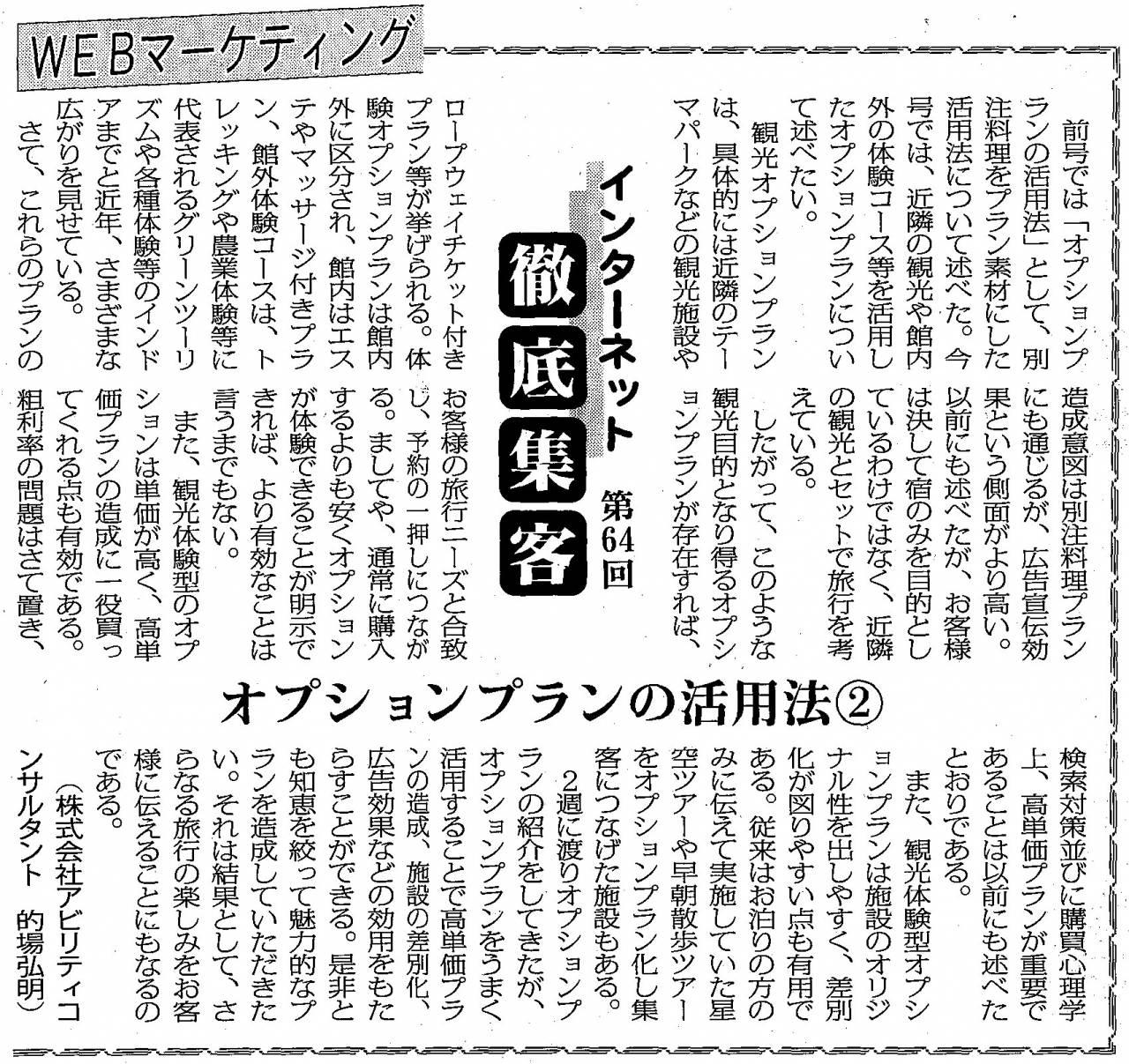 【第64回】WEBマーケティング オプションプランの活用法2