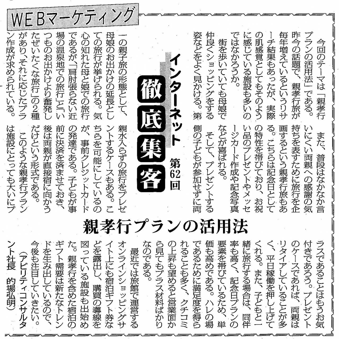 【第62回】WEBマーケティング 親孝行プランの活用法