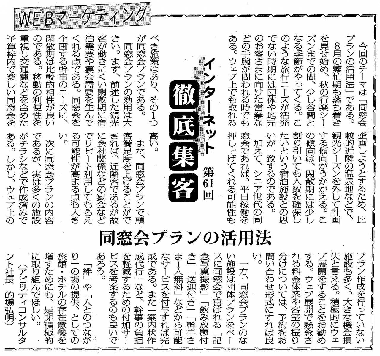 【第61回】WEBマーケティング 同窓会プランの活用法